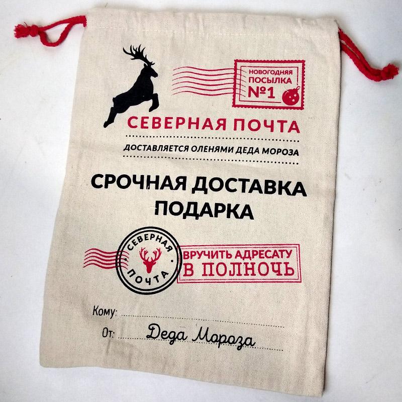 Новогодний подарочный мешок с сувениром
